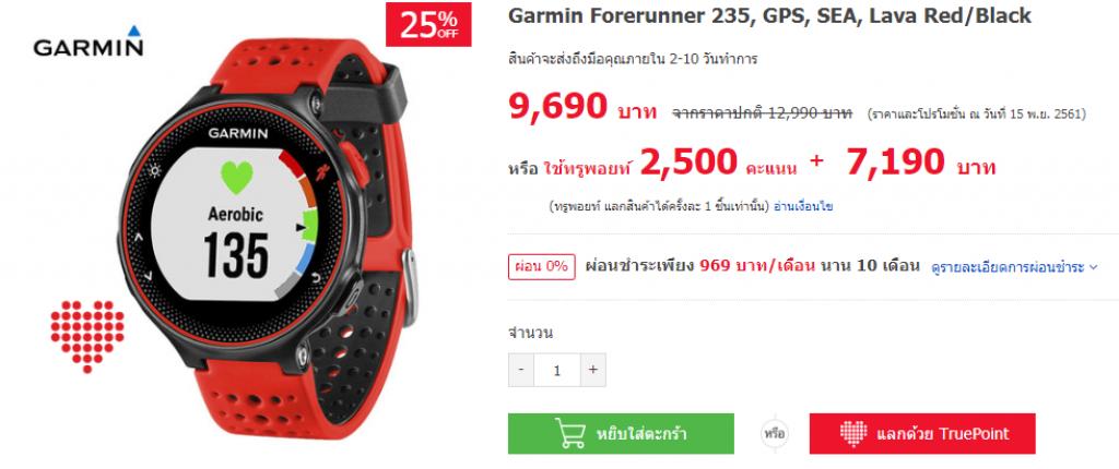 garmin-truepoint-1